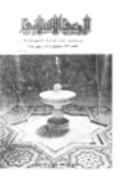 مجلة الوعي العدد 236