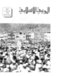 مجلة الوعي العدد 263