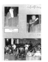مجلة الوعي العدد 281