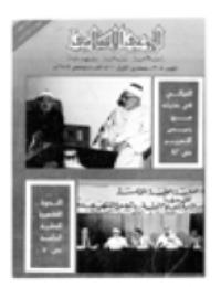 مجلة الوعي العدد 305