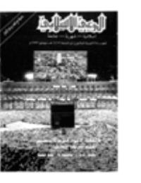 مجلة الوعي العدد 328