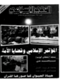 مجلة الوعي العدد 348