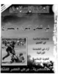 مجلة الوعي العدد 359