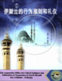 伊斯兰的行为准则和礼仪