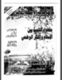 مجلة الوعي العدد 379
