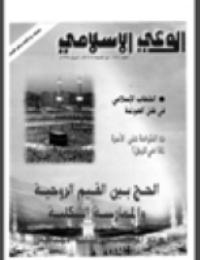 مجلة الوعي العدد 388