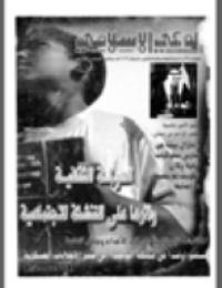 مجلة الوعي العدد 398