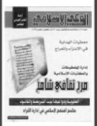 مجلة الوعي العدد 407