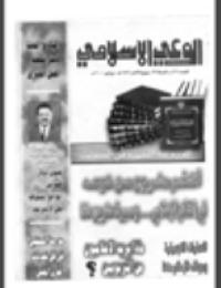 مجلة الوعي العدد 416