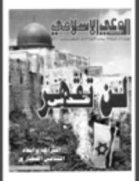 مجلة الوعي العدد 418