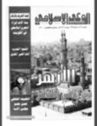 مجلة الوعي العدد 419