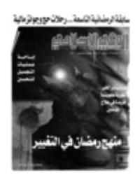 مجلة الوعي العدد 421