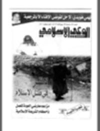 مجلة الوعي العدد 427