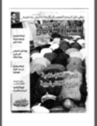 مجلة الوعي العدد 429