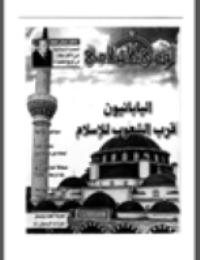 مجلة الوعي العدد 441