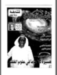 مجلة الوعي العدد 444