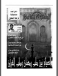 مجلة الوعي العدد 445