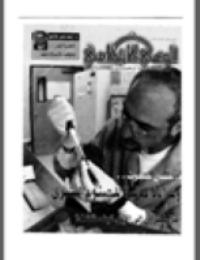 مجلة الوعي العدد 447