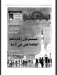 مجلة الوعي العدد 451