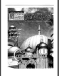 مجلة الوعي العدد 454