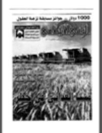 مجلة الوعي العدد 456