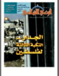 مجلة الوعي العدد 461
