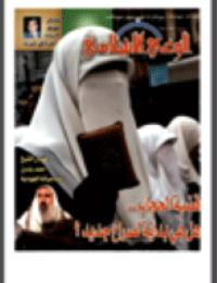 مجلة الوعي العدد 463