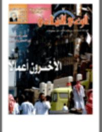 مجلة الوعي العدد 464