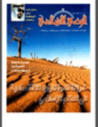 مجلة الوعي العدد 471