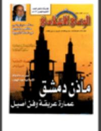 مجلة الوعي العدد 473