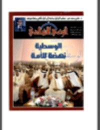 مجلة الوعي العدد 477