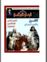 مجلة الوعي العدد 479