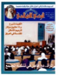 مجلة الوعي العدد 488