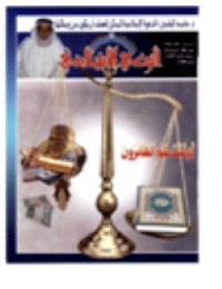 مجلة الوعي العدد 490