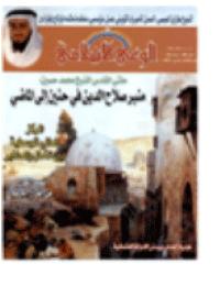 مجلة الوعي العدد 498