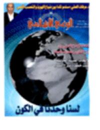 مجلة الوعي العدد 500