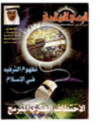 مجلة الوعي العدد 503
