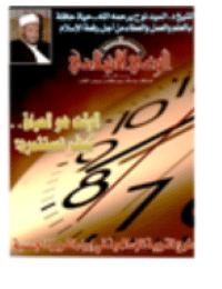 مجلة الوعي العدد 504