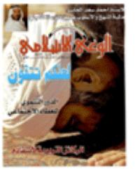 مجلة الوعي العدد 505