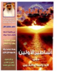 مجلة الوعي العدد 513