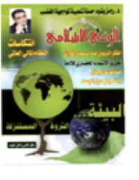 مجلة الوعي العدد 519