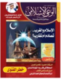 مجلة الوعي العدد 525