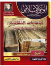 مجلة الوعي العدد 534