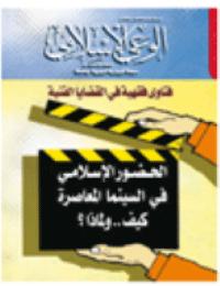 مجلة الوعي العدد 536