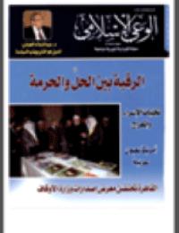 مجلة الوعي العدد 539