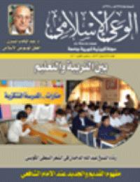مجلة الوعي العدد 542