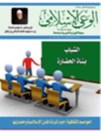 مجلة الوعي العدد 549