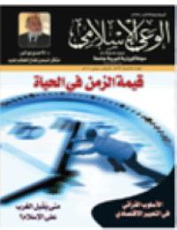 مجلة الوعي العدد 554