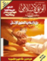 مجلة الوعي العدد 557