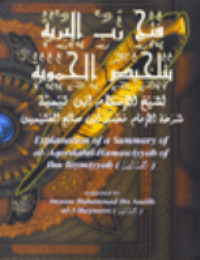 Explanation of al-'Aqeedatul-Hamawiyyah